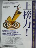 ~書寶 書T1 /進修考試_HNT ~上榜力 律師教我的79 個金榜鐵則_ 篠田惠理香