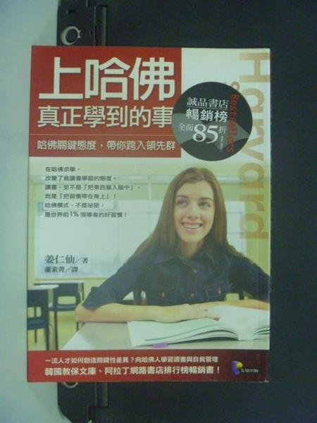 【書寶二手書T4/財經企管_JDQ】上哈佛真正學到的事_姜仁仙 , 蕭素菁