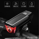 自行車燈車前燈強光手電筒太陽能充電喇叭夜騎行燈山地車配件裝備  夢想生活家