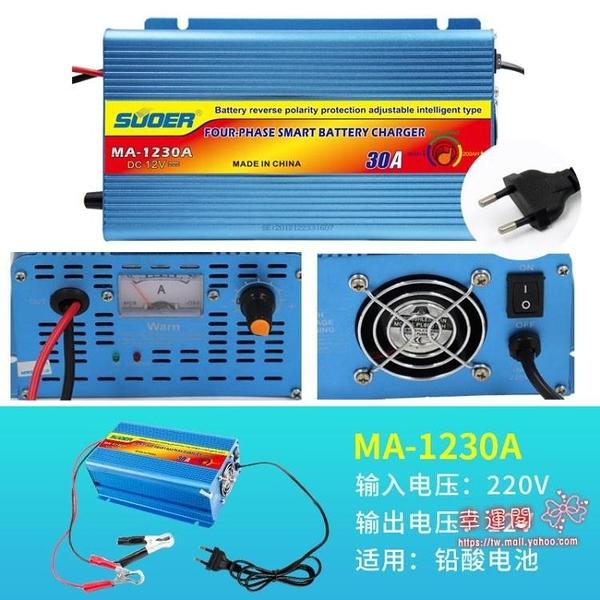 電瓶充電器 三段式12v鉛酸蓄電池充電器電瓶充電器30A電流T