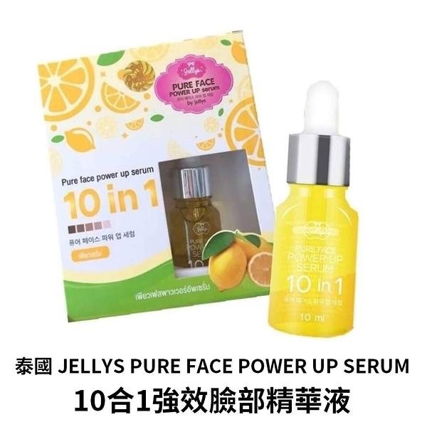 【原廠授權】泰國 JELLYS PURE FACE POWER UP SERUM 10合1強效臉部精華液
