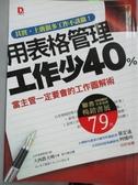 【書寶二手書T3/財經企管_OHF】用表格管理,工作少40%_大西農夫明