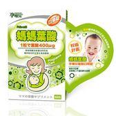 孕哺兒 媽媽葉酸 口嚼錠 60粒 葡萄糖 纖維 高纖