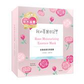 我的美麗日記玫瑰保濕花萃面膜7片【愛買】