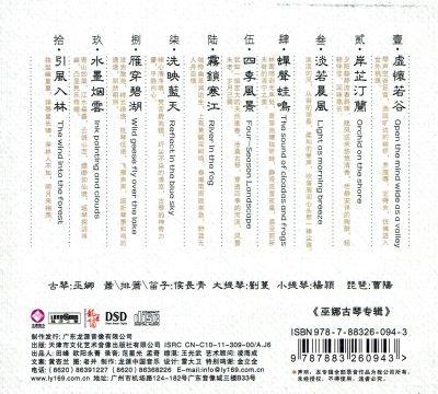 【停看聽音響唱片】【CD】巫娜:荷香淡淡
