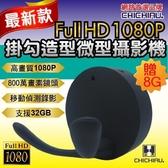 桃保科技@【CHICHIAU】Full HD 1080P 掛勾造型微型針孔攝影機