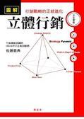 (二手書)立體行銷-行銷戰略的正統進化