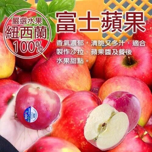【果之蔬】 紐西蘭富士蘋果X3顆【250g±10%/顆】