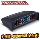 【曼哈頓】S28 太陽能無線胎壓偵測器 【胎內式】