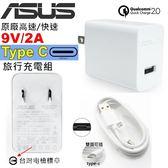 【ASUS 華碩】ASUS Type C 原廠 9V/2A 旅行快速充電組 快充適用 ZenFone 5Z (ZS620KL) (台灣電檢) 平輸-裸裝