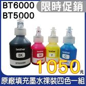 【原廠裸裝墨水/四色一組】Brother BT6000+BT5000 適用T300/T500W/T700W/T800W