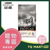 冠能成貓鮭魚化毛加強配方1.3kg/ 期效:2021/7/31 / 即期良品【TQ MART】