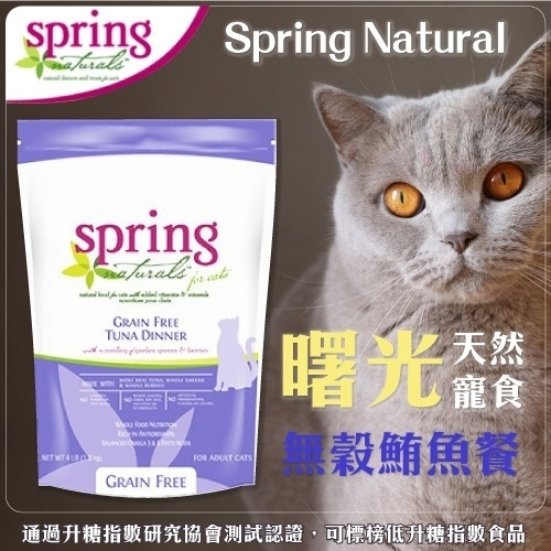 『寵喵樂旗艦店』曙光spring《無榖鮪魚餐》天然餐食貓用飼料 貓糧 10磅