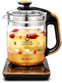 養生壺多功能燒水壺黑茶煮茶器花茶壺220v爾碩數位3c