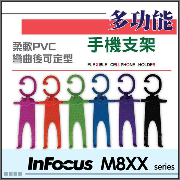 ◆多功能手機支架/卡通人形手機支架/鴻海 InFocus M810/M812/M808