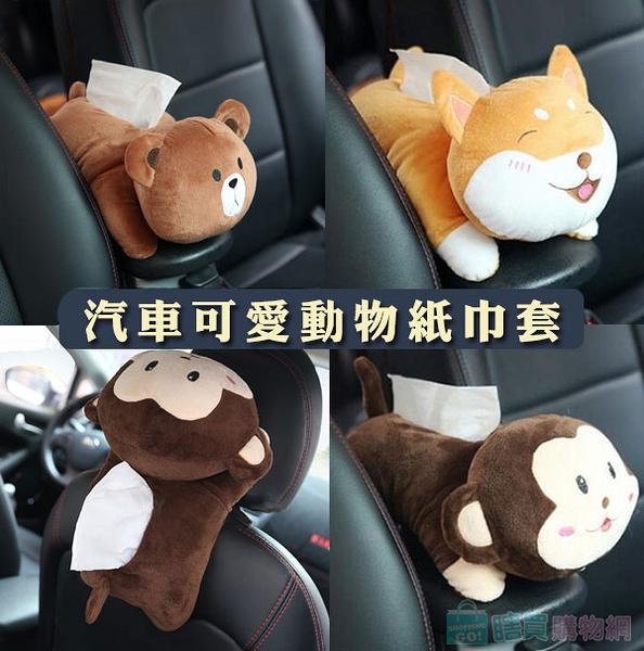 汽車可愛動物紙巾套 面紙套 紙巾盒 抽紙巾 車用面紙盒