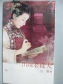 【書寶二手書T2/言情小說_ORO】出嫁必從夫_古靈
