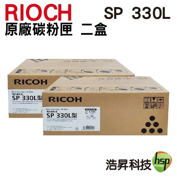 【二黑組合 ↘8490元】RICOH SP 330L 原廠黑色碳粉匣 適用SP 330SFN SP 330DN