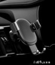 車載手機支架汽車用出風口車上萬能通用支撐架多功能車內導航支駕 【全館免運】