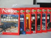 【書寶二手書T8/雜誌期刊_QNN】牛頓_144~150期間_共7本合售_世界恐龍大特集等