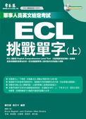 (二手書)ECL挑戰單字(上)