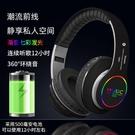 耳罩式耳機 發光無線藍芽耳機頭戴式音樂游戲跑步運動耳麥掛脖式安卓蘋果通用快速出貨
