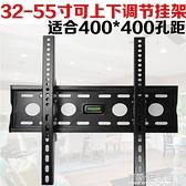 加厚通用創維液晶電視專用掛架掛牆支架壁掛件40/42/47/49/5055寸AQ 有緣生活館