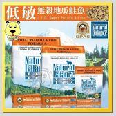【 培菓平價寵物網】NB】低敏無穀地瓜鮭魚全犬12磅小顆粒