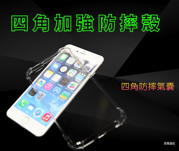『四角加強防摔殼』ASUS華碩 ZenFone4 ZE554KL Z01KD 透明軟殼套 空壓殼 背殼套 背蓋 保護套 手機殼