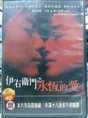 挖寶二手片-H17-010-正版DVD*日片【伊右衛門之永恆的愛】-唐澤壽明*小雪