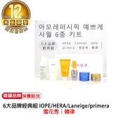 【韓國品牌 雪花秀】6大品牌經典組 IOPE/HERA/Laneige/primera/雪花秀/韓律