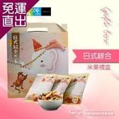 愛不囉嗦- 日式綜合米菓禮盒 E08600029【免運直出】