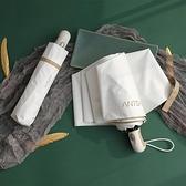 太陽傘全自動晴雨傘兩用折疊遮陽防曬防紫外線傘【雲木雜貨】