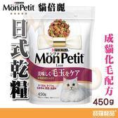 貓倍麗日式乾糧 成貓飼料化毛配方450g【寶羅寵品】