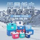 LifeBROS保溫箱冷藏箱家用車載戶外便攜冰箱保冰保鮮釣魚大號冰桶 【母親節特惠】