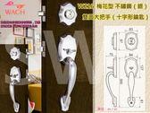 《WACH》花旗雙大把手鎖 W216 不銹鋼梅花型(銀色)雙面大把門鎖+輔助鎖 十字鎖 硫化銅門 水平鎖