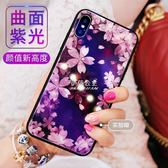 蘋果x手機殼iphonex套曲面紫光玻璃掛繩創意櫻花網紅潮牌女  伊莎公主