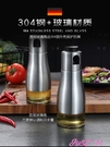 噴油壺 304不銹鋼噴油瓶噴霧家用燒烤廚房按壓式霧化控油玻璃健身噴油壺 JUST