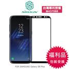 【福利品】NILLKIN SAMSUNG Galaxy S8+ /S8 Plus 3D CP+ MAX 鋼化玻璃貼