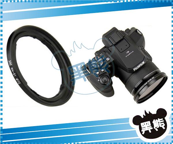 黑熊館 Fujifilm JJC 富士AR-S1濾鏡轉接環 可裝72mm UV濾鏡 鏡頭蓋 富士S1轉接環