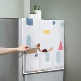 防塵罩 冰箱罩 洗衣機罩 收納袋 分格收納袋 防塵蓋布 PEVA 花漾 電器防塵罩【Z162】生活家精品