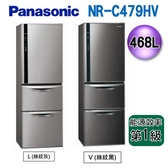 【信源】468公升 Panasonic國際牌變頻三門電冰箱 NR-C479HV