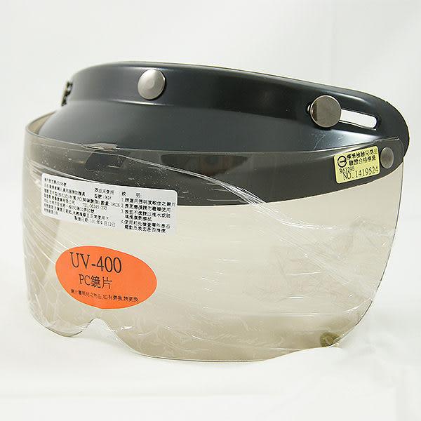 安全帽鏡片-含鏡片鈕扣/小/淺黑