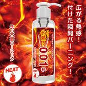 潤滑液 情趣用品 瞬速! 001秒 (灼熱)免清洗潤滑液-浪漫520