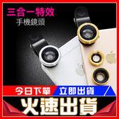 [24H 台灣現貨] 手機三合一鏡頭 魚眼/微距/超廣角鏡頭 自拍神器 通用鏡頭 蘋果 三星 通用