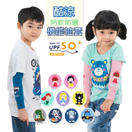 兒童 抗UV 酷涼防蚊 防曬 機能袖套 台灣製 貝柔
