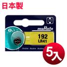 ◆日本制造muRata◆公司貨 LR41 鈕扣型電池(5顆入)