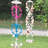 日式創意雙心17支手工貝殼風鈴男女生日禮物臥室陽臺房間掛飾門飾
