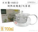 日本製 HARIO  耐熱玻璃壺/花茶壺...