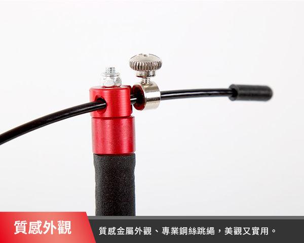 【鋁合金+浸塑】紅色鋼絲競速跳繩/高速跳繩/Crossfit專用/3米自由調節長度鋼絲/極速跳繩/有氧運動